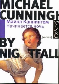 Каннингем М. - Начинается ночь обложка книги