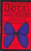 Лютикова Люся - Наш маленький грязный секрет обложка книги
