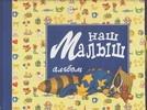 Магу - Наш малыш обложка книги
