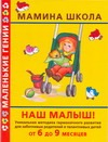 Балобанова В.П. - Наш малыш от 6 до 9 месяцев' обложка книги