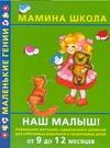Балобанова В.П. - Наш малыш!9до12мес' обложка книги