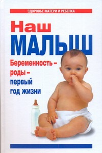 Наш малыш. Беременность - роды - первый год жизни обложка книги