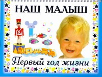 Наш малыш. Первый год жизни Дмитриева В.Г.