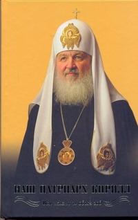 Наш Патриарх Кирилл. Вся жизнь и один год Никитин В.А.