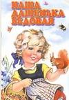 Перцева А. - Наша Дашенька бедовая обложка книги