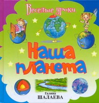 Шалаева Г.П. - Наша планета обложка книги