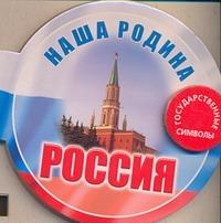 - Наша родина - Россия обложка книги