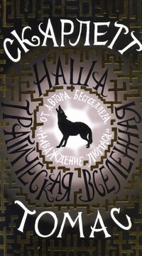 Томас Скарлетт - Наша трагическая вселенная обложка книги