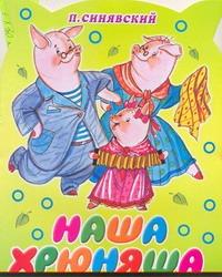 Синявский П.А. - Наша хрюняша обложка книги