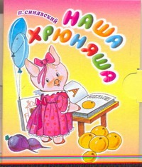 Наша хрюняша обложка книги