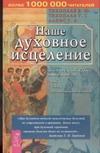 Тихоплав В.Ю. - Наше духовное исцеление обложка книги