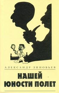 Зиновьев А.А. - Нашей юности полет обложка книги