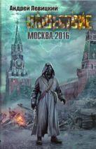 Нашествие. Москва-2016