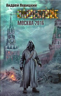 Левицкий А. - Нашествие. Москва-2016 обложка книги