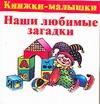 Виноградова Е. - Наши любимые загадки обложка книги