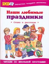- Наши любимые праздники обложка книги
