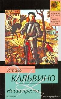 Кальвино И. - Наши предки обложка книги