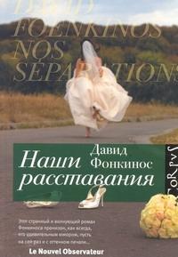 Фонкинос Давид - Наши расставания обложка книги