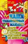 Букарина Е.П. - Наши талантливые малыши обложка книги