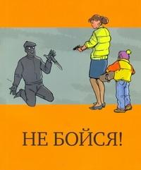 - Не бойся ! обложка книги