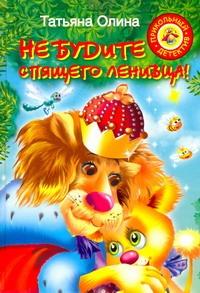 Олина Татьяна - Не будите спящего ленивца! обложка книги