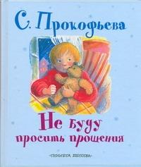 Прокофьева С. Л. - Не буду просить прощения! обложка книги