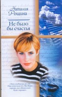 Рощина Н. - Не было бы счастья обложка книги