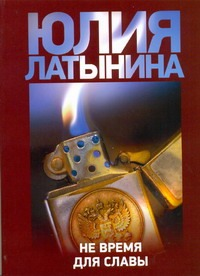 Латынина Ю.Л. - Не время для славы обложка книги