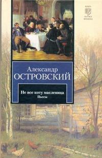 Островский А.Н. - Не все коту масленица обложка книги