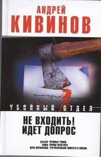 Не входить! Идет допрос. Дублер; Кома; Рассказы; Три маленькие повести о любви Кивинов А.