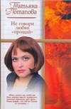Потапова Т.Т. - Не говори любви прощай обложка книги