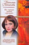 """Не говори любви """"прощай"""" Потапова Т.Т."""