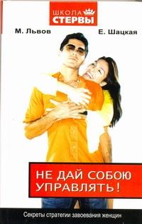 Львов Михаил - Не дай собою управлять! Секреты стратегии завоевания женщин обложка книги