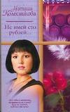 Колесникова Н. - Не имей сто рублей… обложка книги