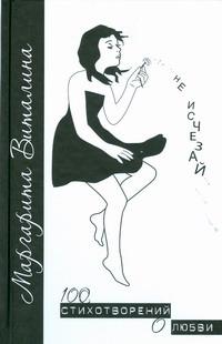 Не исчезай… 100 стихотворений о любви Виталина Маргарита