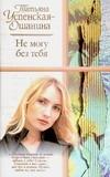 Успенская-Ошанина Т.Л. - Не могу без тебя' обложка книги