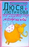 Лютикова Люся - Не называй меня малышкой обложка книги