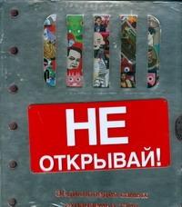 Фарндон Д. - Не открывай! обложка книги