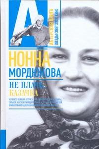 Мордюкова Н.В. - Не плачь, казачка обложка книги