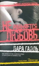 Галль Лара - Не равняется любовь' обложка книги