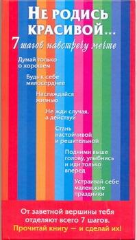 Не родись красивой.7 шагов навстречу мечте ( Брежнева В.  )