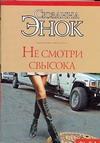 Энок С. - Не смотри свысока обложка книги
