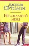 Ортолон Д. - Не соблазняй меня обложка книги