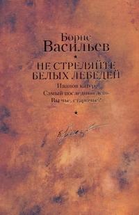 Васильев Б. Л. - Не стреляйте белых лебедей обложка книги