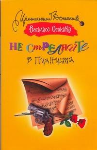 Осокина Василиса - Не стреляйте в пианиста обложка книги