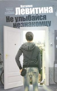 Левитина Н.С. - Не улыбайся незнакомцу обложка книги