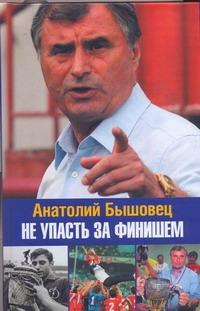 Не упасть за финишем Бышовец Анатолий