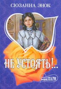Энок С. - Не устоять!.. обложка книги