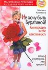 Козикова М.В. - Не хочу быть Буратиной! Как возродить в себе женственность обложка книги