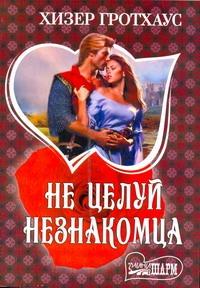 Гротхаус Хизер - Не целуй незнакомца обложка книги